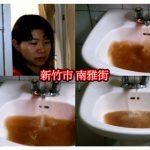 清洗水管新竹